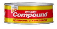 Полироль абразивная Compound   (250g)