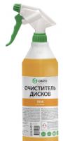Очиститель дисков GRASS «Disk» professional (с проф. тригером) 1л