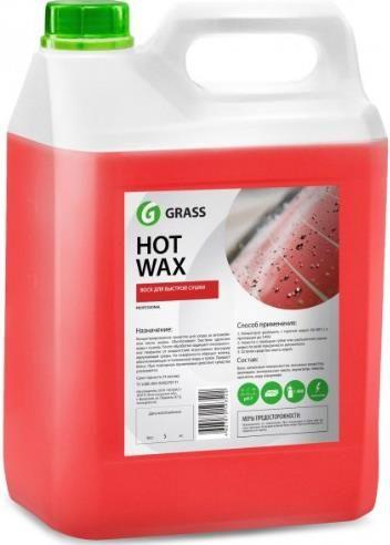 """Воск быстрая сушка """"GRASS"""" Hot Wax (5 кг) (горячий воск)"""