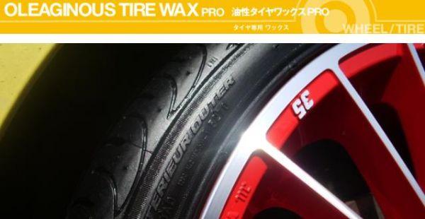 Покрытие для автомобильных шин OLEAGINOUS TYRE WAX PROFESSIONAL 150мл