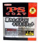 Покрытие — полироль PS Coat (стеклянная защита с эффектом зеркального блеска) 150мл.