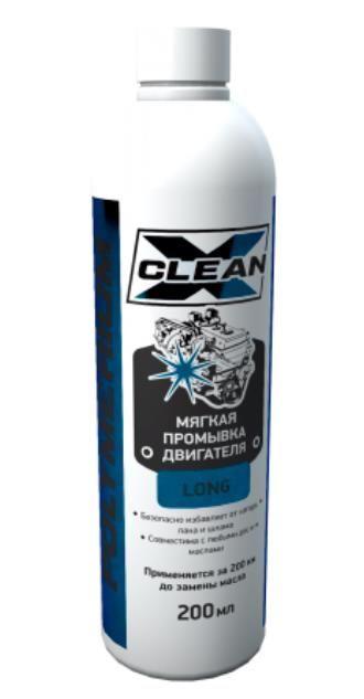 Промывка двигателя мягкая POLYMERIUM X-CLEAN LONG  (долгая) 200 ml.