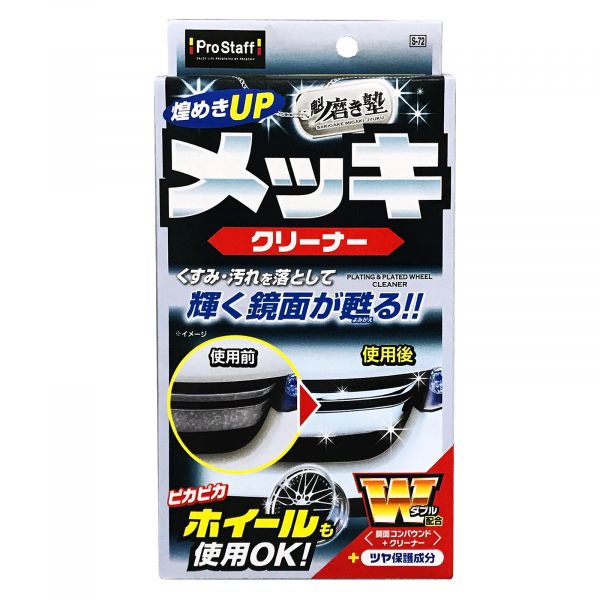 "Очиститель ""Sakigake-Migakijuku"" Plated Parts Cleaner"